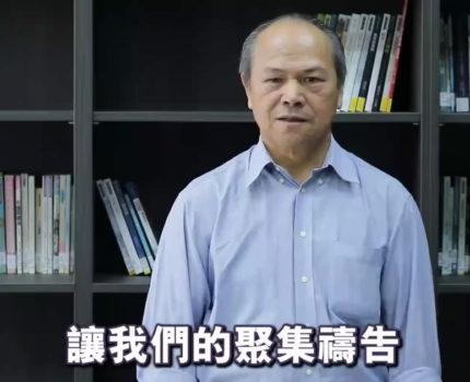 為台灣禱告Pray for Taiwan 伍賜福牧師