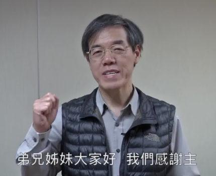 呼籲為3月14日「適齡性平教育公投」聽證會禱告 / 劉群茂牧師