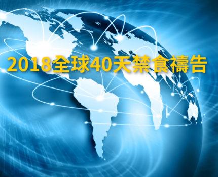 守望台灣與列國40天禁食禱告 – Day 20