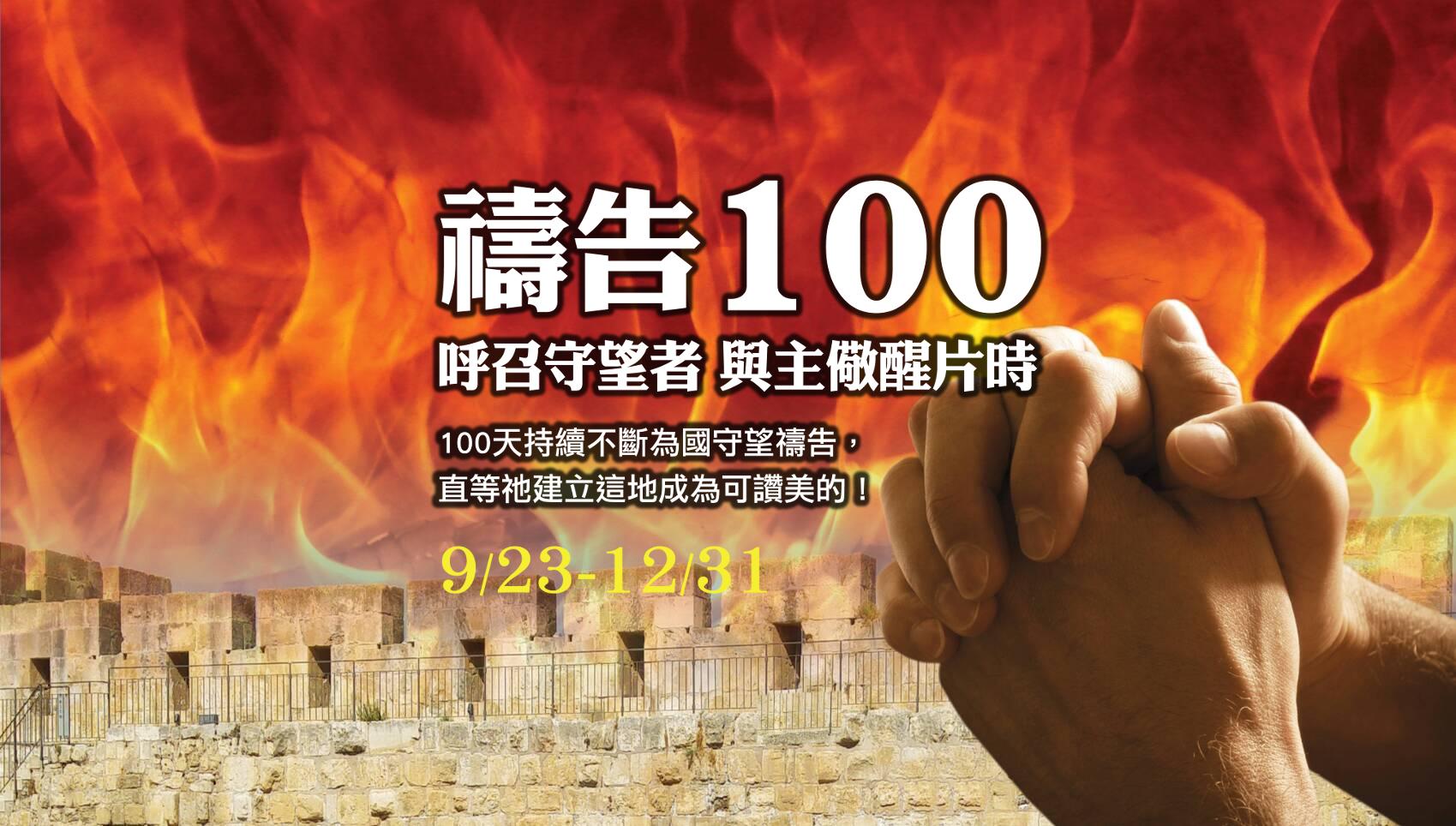 100天為國守望禱告10/23(二)