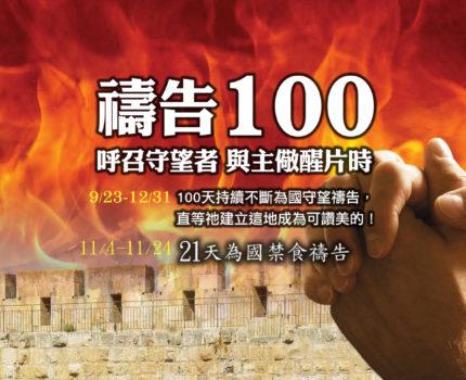 100天為國守望禱告12/21(五)