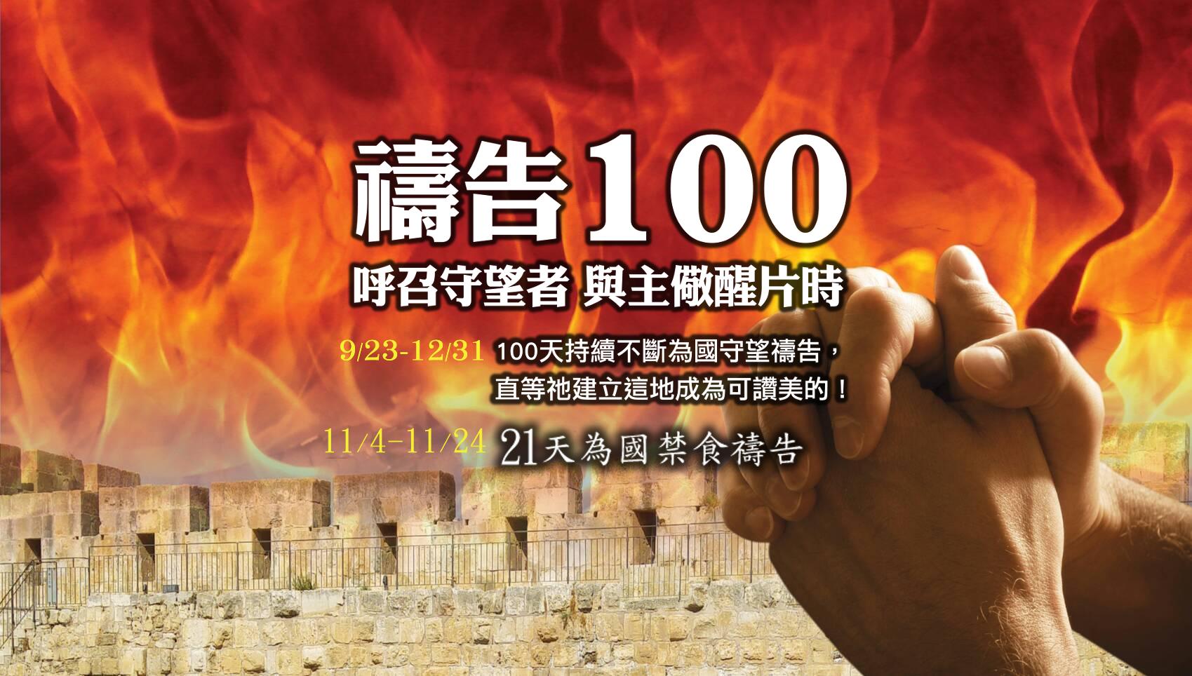 100天為國守望禱告12/17(一)