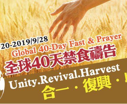 2019全球40天禁食禱告